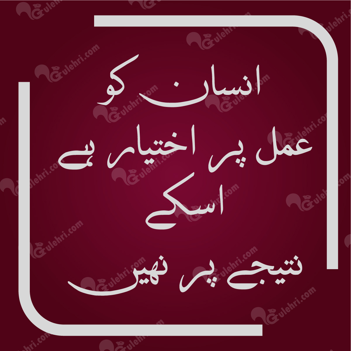"DEEP QUOTES IN URDU ON ""AMAL"" ACTION (عمل)"