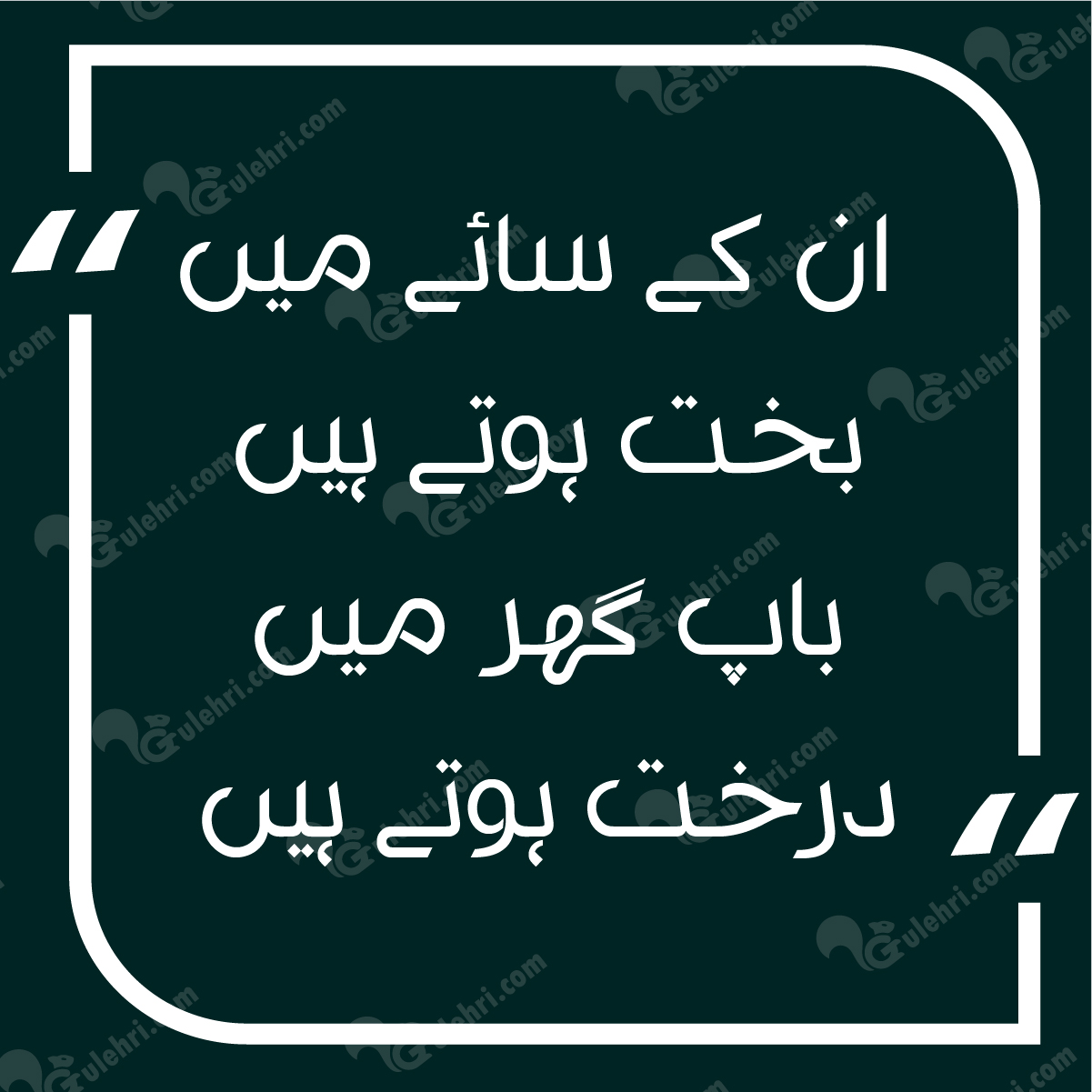 "DEEP QUOTES IN URDU ON ""BAAP"" FATHER (باپ)"