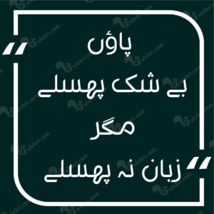 DEEP QUOTES IN URDU – 02