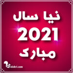 HAPPY NEW YEAR GREETINGS CARD – نیا سال مبارک