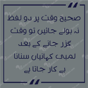 "DEEP QUOTES IN URDU ON ""WAQT"" TIME  (وقت)"