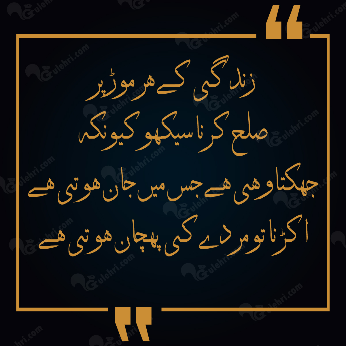 "DEEP QUOTES IN URDU ON ""ZINDAGI"" LIFES  (زندگی)"